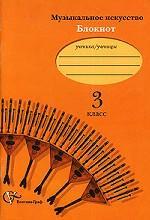 Музыкальное искусство. Блокнот. 3 класс