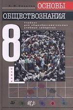 Основы обществознания, 8 класс. Учебник для общеобразовательных учебных заведений