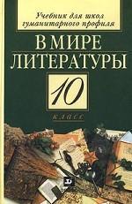 В мире литературы: учебник для школ гуманитарного профиля. 10 класс