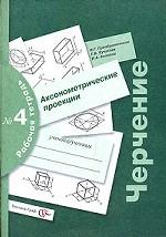 Черчение. Рабочая тетрадь № 4. Аксонометрические проекции