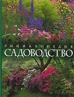 Садоводство. Энциклопедия