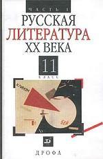 Русская литература XX века. 11 класс. Часть 1