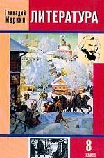 Литература. Часть 2: Учебник-хрестоматия для 8 класса общеобразовательных учреждений