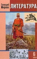 Литература. Учебник-хрестоматия для 6 класса: Часть 1. Издание 2-е