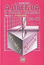Алгебра и начала анализа. 10-11 класс. Часть 1