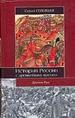 История России с древнейших времен. 1054-1462. Книга 2. Том 3-4