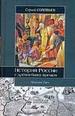 История России с древнейших времен. 1463-1584. Книга 3. Том 5-6