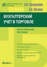 Бухгалтерский учет в торговле. 4-е изд., перераб. и доп. Соснаускене О.И