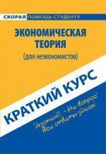 Краткий курс по экономической теории для неэкономистов, 3-е издание