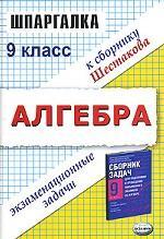 Алгебра. Экзаменационные задачи, 9 класс