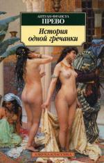 История одной гречанки: Роман