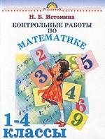 Контрольные работы по математике, 1-4 класс