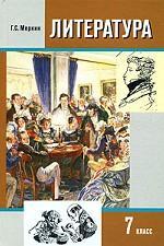 Литература. 7 класс. Часть 1