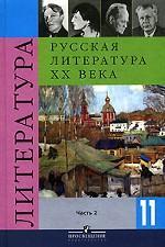 Русская литература XX века. 11 класс. Часть 2