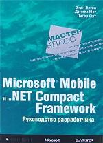 MS Mobile и .Net Compact Framework. Руководство разработчика