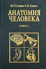 Анатомия человека. Книга 2