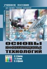 Основы инфокоммуникационных технологий. Учебное пособие для вузов