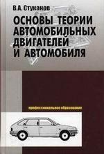Основы теории автомобильных двигателей и автомобиля. Учебное пособие для среднего профессионального образования