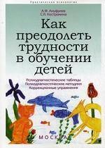 Как преодолеть трудности в обучении детей. Психодиагностические таблицы. Психодиагностические методики. Коррекционные упражнения