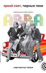 Яркий свет, черные тени. Подлинная история группы ABBA