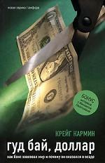 Гуд бай, доллар. Как бакс завоевал мир и почему он оказался в осаде