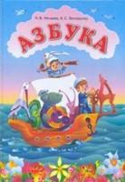 Азбука: Учебник по обучению грамоте и чтению. Система развивающего обучения Л.В. Занкова