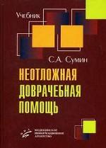 Сергей Александрович Сумин. Неотложная доврачебная помощь