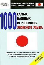 1000самых важных иероглифов японского языка. Начальный уровень