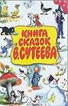 Скачать Книга сказок бесплатно В.Г. Сутеев