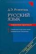 Русский язык. Справочник-практикум: Управление в русском языке. Практическая стилистика
