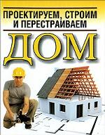 Проектируем, строим и перестраиваем дом