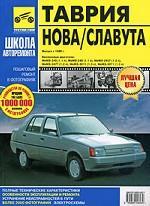 Таврия Нова/Славута. Руководство по эксплуатации, техническому обслуживанию и ремонту
