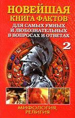 Новейшая книга фактов для самых умных и любознательных в вопросах и ответах: В 3 томах. Том 2: Мифология. Религия
