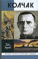 Адмирал Колчак, верховный правитель России. Третье издание