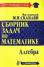 Сборник задач по математике с решениями. Книга 2. Геометрия. 10-е издание