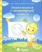 Солнечные ступеньки Знакомство с геометрией Рабочая тетрадь Ч.1