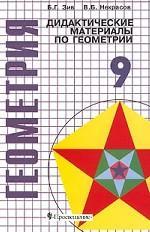 Дидактические материалы по геометрии для 9 класса с углубленным изучением математики