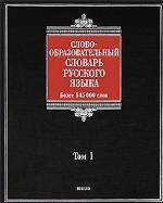 Словообразовательный словарь русского языка. В 2 томах. Том 1