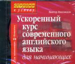 CD. Ускоренный курс современного английского языка для начинающих