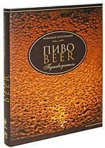 Пиво. Путеводитель