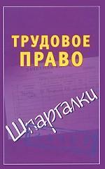 М. И. Дубровин. Трудовое право