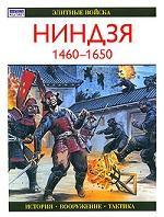 Ниндзя, 1460-1650 гг