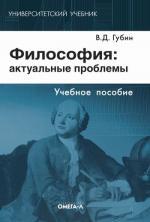 Философия: актуальные проблемы. 3-е изд., испр