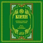 Коран (+2 CD)