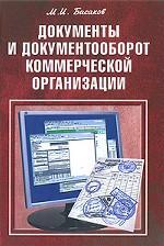 Документы и документооборот коммерческой организации