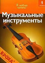 Музыкальные инструменты. 1 уровень. Учусь читать (5-6 лет)