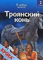 Троянский конь. 2 уровень. Умею читать (6-7 лет)