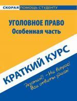 Краткий курс по уголовному праву. Особенная часть: учебное пособие, 2-е издание