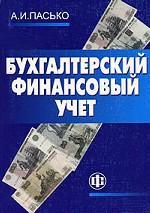 Бухгалтерский финансовый учет
