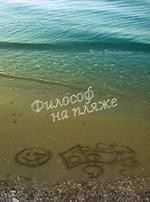 Философ на пляже